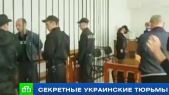 Правозащитники: в тайных украинских тюрьмах находятся несколько граждан России