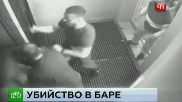 Убийство охранника в подмосковном ночном клубе сняли камеры наблюдения.Московская область, ночные клубы, рестораны и кафе, убийства и покушения.НТВ.Ru: новости, видео, программы телеканала НТВ