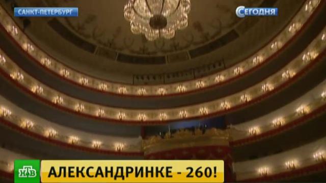Александринский театр празднует 260-летний юбилей.Санкт-Петербург, памятные даты, театр, торжества и праздники, юбилеи.НТВ.Ru: новости, видео, программы телеканала НТВ