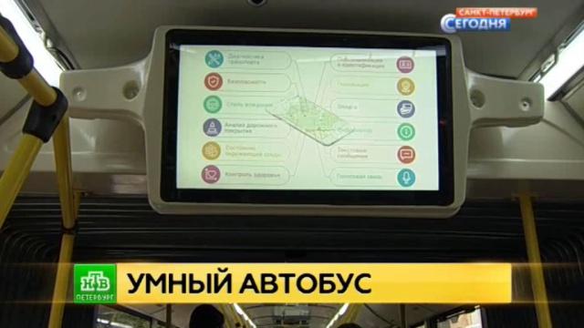 Петербуржцы смогут оплатить проезд по СМС и через мобильное приложение.Санкт-Петербург, общественный транспорт, технологии.НТВ.Ru: новости, видео, программы телеканала НТВ