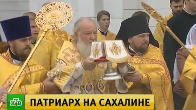 На Сахалине патриарх Кирилл освятил крупнейший на Дальнем Востоке храм.Дальний Восток, Сахалин, патриарх, православие, религия, строительство.НТВ.Ru: новости, видео, программы телеканала НТВ
