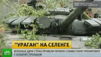 Российские и монгольские военные расчехлили «Ураганы» и устроили боевые стрельбы