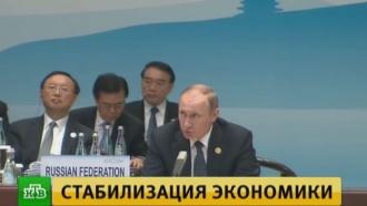 Путин об экономике России: ситуация стабилизировалась