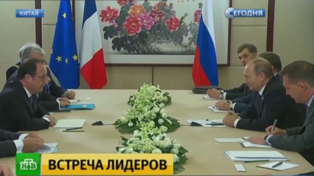 ВХанчжоу Путин иОбама обсудили Сирию иУкраину ипообщались сглазу на глаз.Китай, Обама Барак, Песков, Путин, переговоры.НТВ.Ru: новости, видео, программы телеканала НТВ