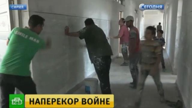 В Сирии разрушенные войной школы спешат восстановить к началу учебного года.Сирия, войны и вооруженные конфликты, дети и подростки, образование, терроризм, школы.НТВ.Ru: новости, видео, программы телеканала НТВ