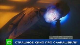 Грузинское телевидение показывает сериал о пытках при режиме Сааквашвили