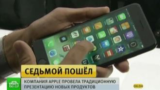 Новый iPhone лишился разъема для наушников истал водонепроницаемым