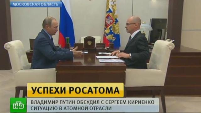Глава «Росатома» доложил президенту осостоянии атомной промышленности.Кириенко, Путин, Росатом, атомная энергетика, экономика и бизнес, энергетика.НТВ.Ru: новости, видео, программы телеканала НТВ
