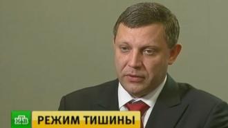 Власти ДНР иЛНР объявили опрекращении огня вДонбассе с15сентября