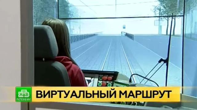 Петербургских водителей трамвая посадили за виртуальный тренажер.3D, Санкт-Петербург, общественный транспорт, технологии, трамваи.НТВ.Ru: новости, видео, программы телеканала НТВ