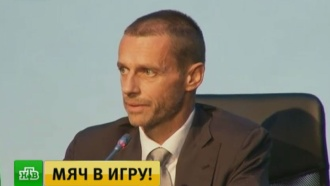 Президентом UEFA избран словенец Александер Чеферин