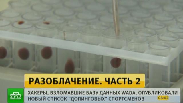 WADA подтвердило подлинность второй порции допингового компромата.бокс, допинг, скандалы, спорт.НТВ.Ru: новости, видео, программы телеканала НТВ