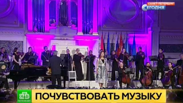 Особые дети исполнили «Волшебную симфонию» в Северной столице.Санкт-Петербург, дети и подростки, инвалиды, музыка и музыканты, фестивали и конкурсы.НТВ.Ru: новости, видео, программы телеканала НТВ