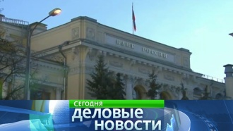 Банк России снизил ключевую ставку до 10%