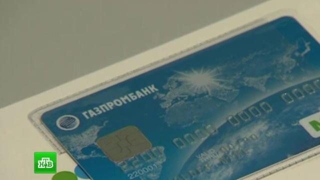 Всех бюджетников переведут на карты «Мир» к2018году.Сбербанк, Центробанк, банки, банковские карты.НТВ.Ru: новости, видео, программы телеканала НТВ