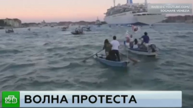 Жители Венеции окружили лайнер в знак протеста против туристов.Венеция, ЮНЕСКО, митинги и протесты, туризм и путешествия.НТВ.Ru: новости, видео, программы телеканала НТВ