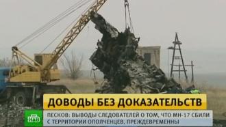 Песков: вдокладе международной группы по MH17много противоречий инет доказательств