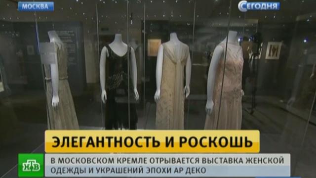 Модницы спешат в Кремль оценить роскошь и элегантность стиля ар-деко.Москва, выставки и музеи, история, мода.НТВ.Ru: новости, видео, программы телеканала НТВ