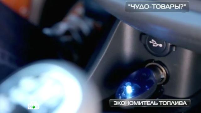 Экономайзер топлива, подвесной потолок и расческа-антистатик: тест товаров с громкой рекламой.автомобили, гаджеты, наука и открытия, технологии.НТВ.Ru: новости, видео, программы телеканала НТВ
