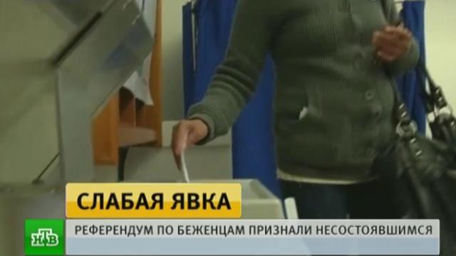 Референдум вВенгрии провалился из-за низкой явки.Венгрия, Европейский союз, беженцы, мигранты, референдумы.НТВ.Ru: новости, видео, программы телеканала НТВ