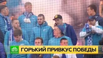 Выходки фанатов омрачили победу «Зенита» вматче со «Спартаком»
