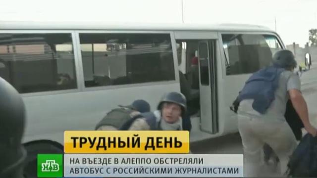 Репортеры НТВ рассказали об обстреле автобуса сжурналистами вСирии.СМИ, Сирия, войны и вооруженные конфликты, журналистика.НТВ.Ru: новости, видео, программы телеканала НТВ