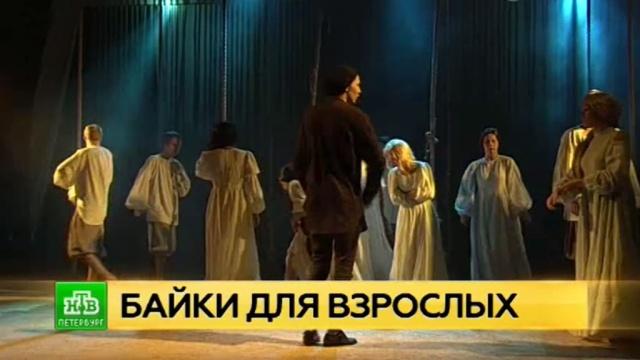 Петербургский театр эстрады покажет «Байки» для взрослых.Санкт-Петербург, театр.НТВ.Ru: новости, видео, программы телеканала НТВ