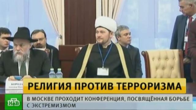 Встенах РУДН проходит конференция «Религия против терроризма».Москва, вузы, религия, терроризм.НТВ.Ru: новости, видео, программы телеканала НТВ