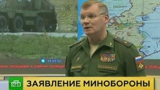 Минобороны РФ пообещало сбивать любые неопознанные объекты вСирии