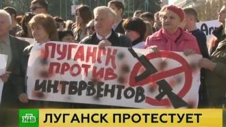 В Луганске прошел митинг против вооруженной миссии ОБСЕ