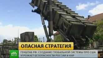 Генштаб РФ: американская ПРО угрожает России иКитаю