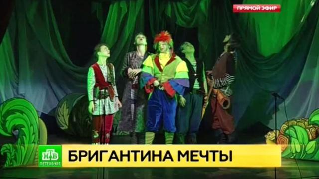Пиратский мюзикл для детей вПетербурге сыграют на настоящем фрегате.Санкт-Петербург, дети и подростки, мюзиклы, театр.НТВ.Ru: новости, видео, программы телеканала НТВ