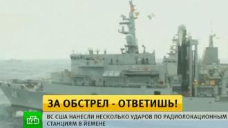 США уничтожили три РЛС вЙемене вответ на обстрел эсминца