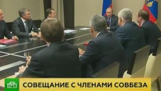 Путин провел оперативное совещание Совбеза РФ