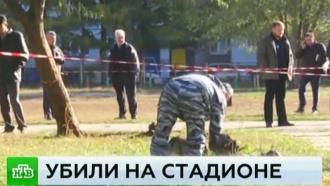В Тольятти киллер расстрелял детского тренера на школьном стадионе