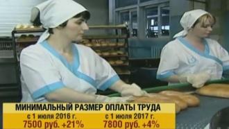 С 1 июля 2017 года МРОТ вырастет до 7800 рублей