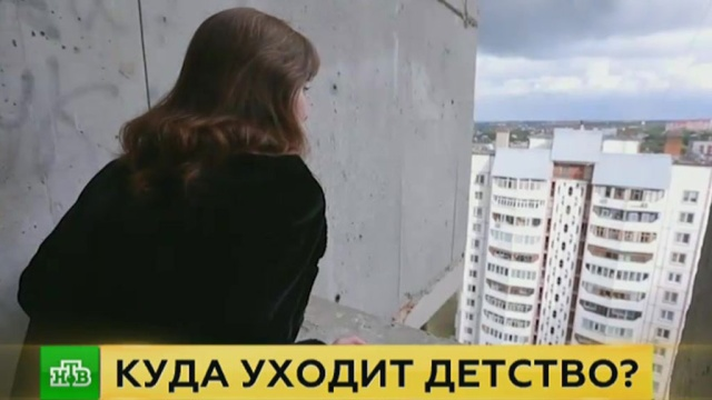 Последний шаг: как российских детей доводят до суицида в соцсетях.дети и подростки, расследование, самоубийства, соцсети.НТВ.Ru: новости, видео, программы телеканала НТВ