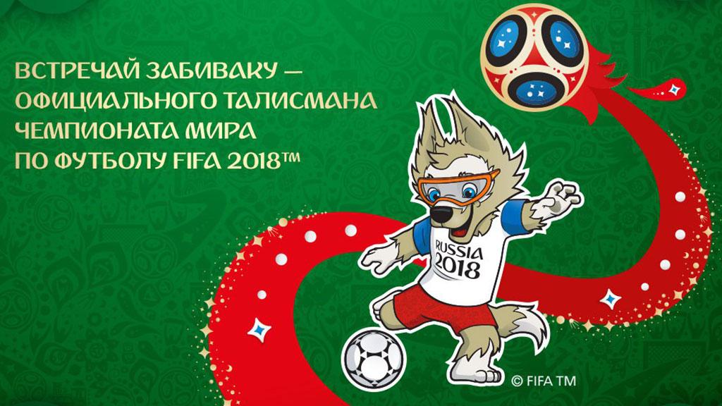 Картинки по запросу чм по футболу 2018