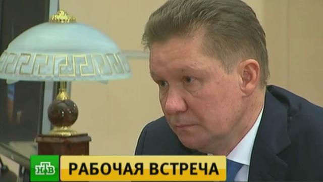 Глава «Газпрома» сообщил о готовности к отопительному сезону.газ, газопровод, Газпром, Миллер, Путин.НТВ.Ru: новости, видео, программы телеканала НТВ