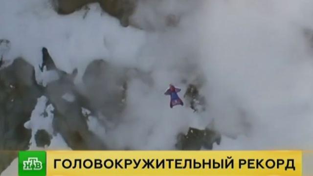Российский экстремал установил новый мировой рекорд в бейсджампинге.рекорды, экстремальные виды спорта, спорт, горы.НТВ.Ru: новости, видео, программы телеканала НТВ