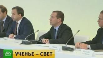 Медведев призвал к созданию инновационной экономики в регионах