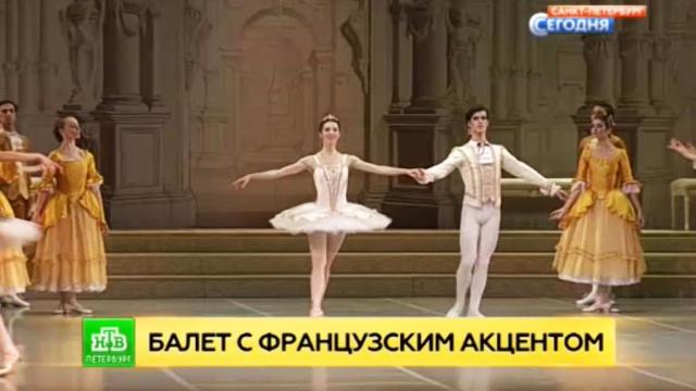 «Спящую красавицу» в Петербурге перетанцуют на французский лад.Санкт-Петербург, балет, театр.НТВ.Ru: новости, видео, программы телеканала НТВ