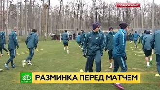 «Зенит» готовится к матчу с «Дандолком» в ограниченном составе