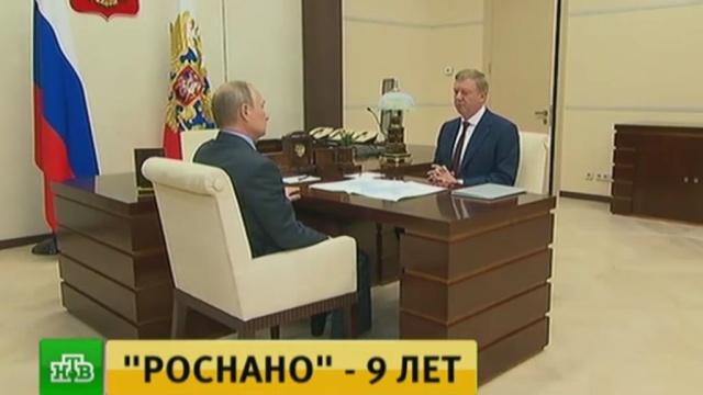 Чубайс доложил Путину об итогах 9 лет существования «Роснано».Путин, Роснано, Чубайс, госкорпорации.НТВ.Ru: новости, видео, программы телеканала НТВ