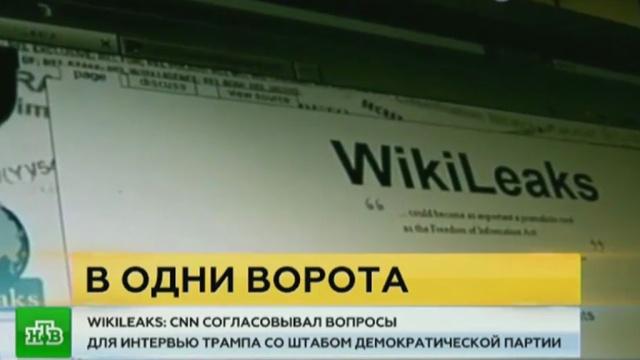 WikiLeaks: телеканал CNN согласовывал вопросы Трампу с штабом демократов.выборы, журналистика, СМИ, США, телевидение, Трамп Дональд.НТВ.Ru: новости, видео, программы телеканала НТВ