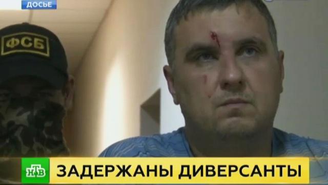Задержанные в Севастополе диверсанты признали вину и дают показания.Крым, Украина, ФСБ, диверсии, задержание.НТВ.Ru: новости, видео, программы телеканала НТВ