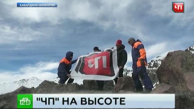 На опаснейшем склоне Эльбруса появился пост спасателей.НТВ, журналистика, криминал, телевидение, юбилеи.НТВ.Ru: новости, видео, программы телеканала НТВ