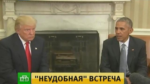 Встреча Обамы сТрампом вБелом доме продлилась более полутора часов.Обама Барак, США, Трамп Дональд, выборы.НТВ.Ru: новости, видео, программы телеканала НТВ