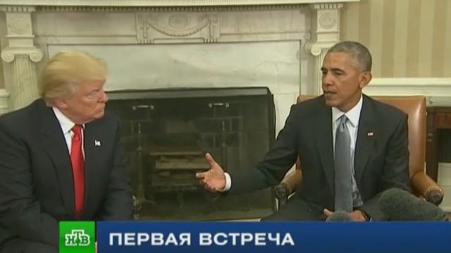Белый дом: входе первой встречи Обама иТрамп не разрешили свои разногласия.Обама Барак, США, Трамп Дональд, выборы.НТВ.Ru: новости, видео, программы телеканала НТВ