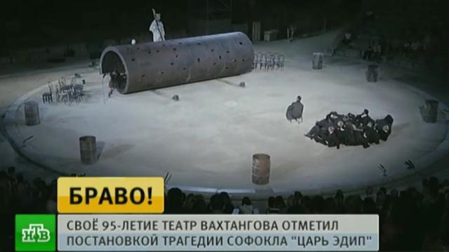 Театр Вахтангова отмечает 95-летие премьерой трагедии «Царь Эдип».театр, юбилеи.НТВ.Ru: новости, видео, программы телеканала НТВ